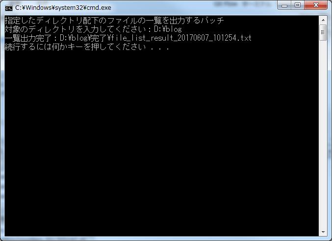 実行イメージ_filelistcreator