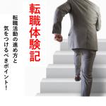 20代SEの転職活動体験記。転職活動の流れと気をつけるべきポイント!