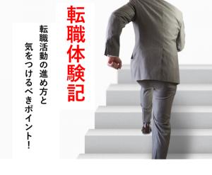 転職活動体験記