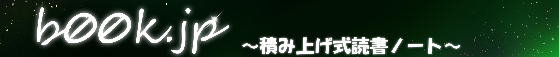 b00k.jp ~積み上げ式読書ノート~