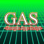 【GAS】Googleカレンダーの予定を取得して通知するサンプル