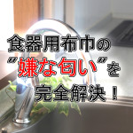 布巾の生乾き臭も解決!USB小型扇風機で食器を完全に自然乾燥させる方法